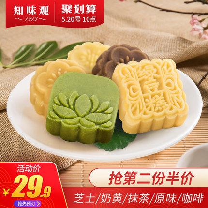 知味观绿豆糕 杭州特产桂花绿豆饼糕点好吃的美食吃货抹茶零食