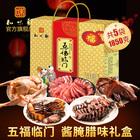 知味观五福临门腊味礼盒酱货 童子鸡酱鸭土特产年货礼盒春节送礼