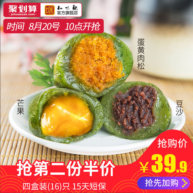 知味观艾草青团 清明果子芒果豆沙蛋黄肉松糯米团子杭州特产糕点
