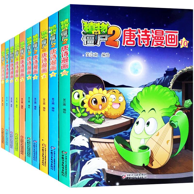 [智慧天使图书专营店绘本,图画书]10册 植物大战僵尸2唐诗漫画 全套月销量91件仅售96元