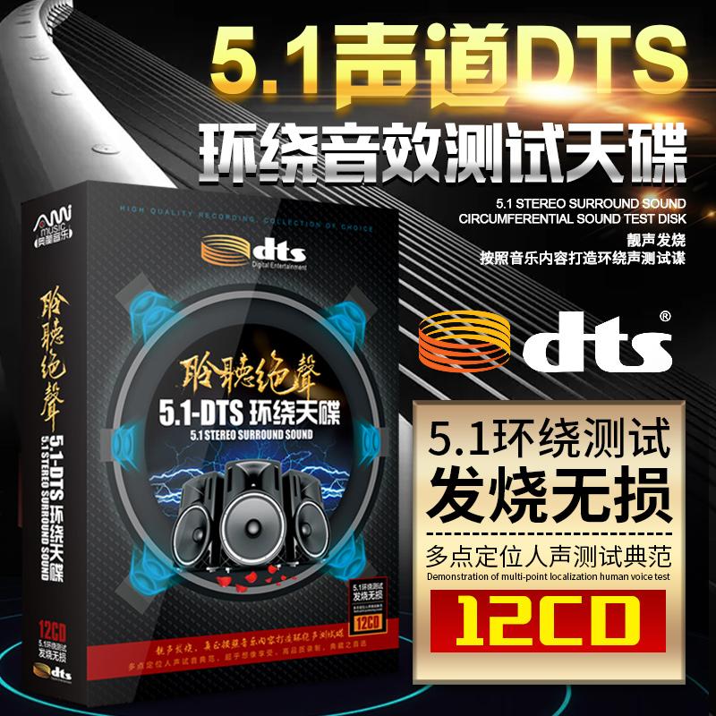 正版5.1声道dts环绕音乐歌曲试音发烧碟片真无损音乐汽车载cd光盘