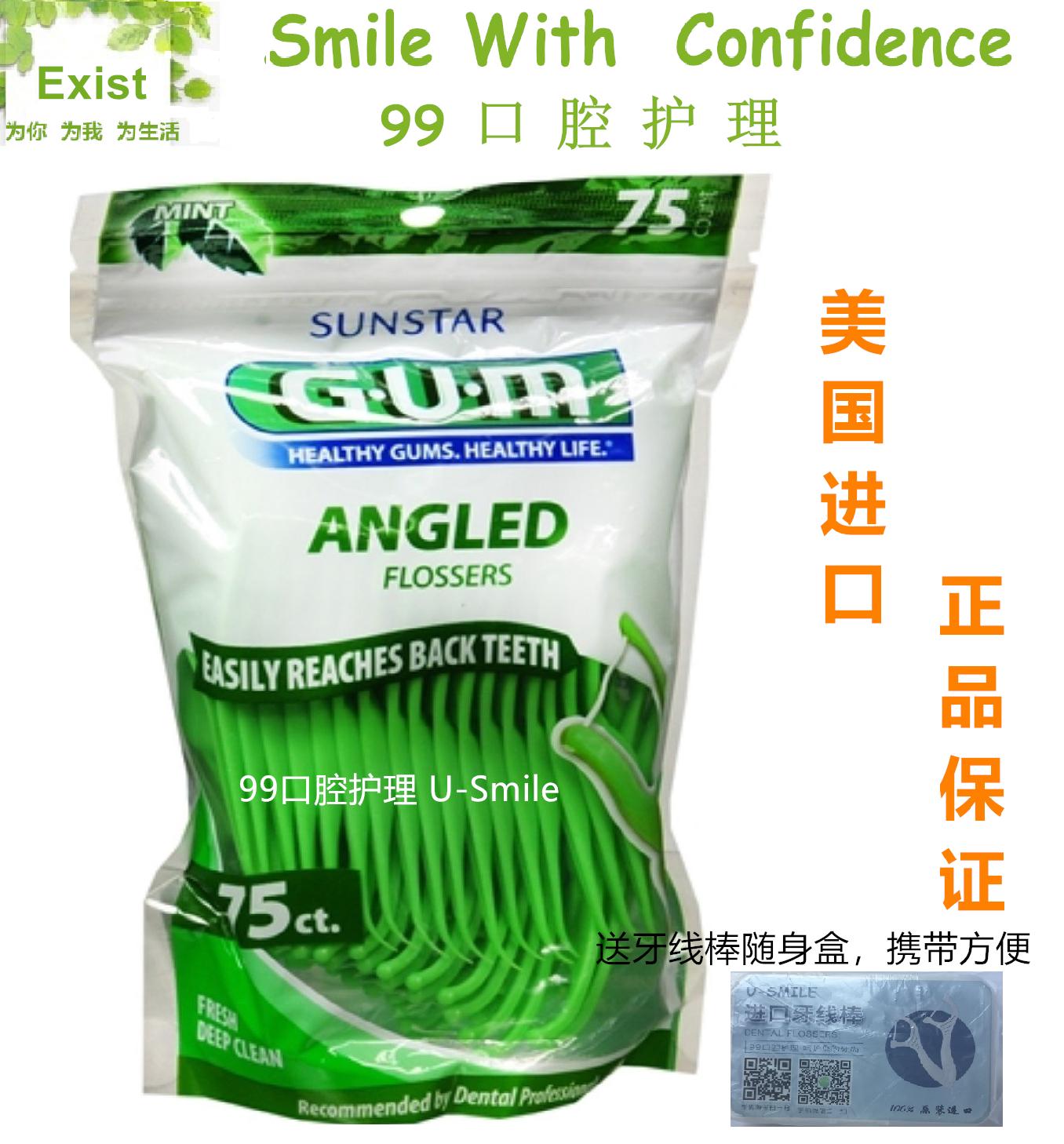 现货美国进口gum y型拜得乐牙线棒