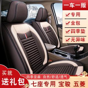 新五菱宏光s/s3/v荣光座套7座宝骏730四季通用全包七座汽车坐垫套品牌