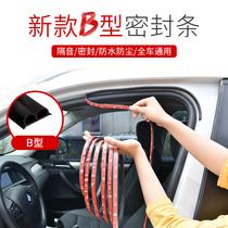 车门隔音条全车装饰防尘改装北京现代伊兰特专车专用汽车密封条