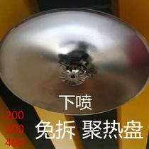 集热罩消防喷淋头下喷集热盘聚热罩吸热盘200300400免拆喷淋头