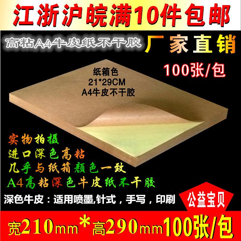 高粘A4牛皮纸不干胶打印纸哑面牛皮不干胶纸箱色标签背胶贴纸深色