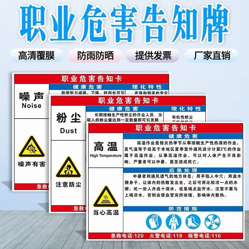 Occupational hazard notification card factory full set of well-known card dangerous goods health signs safety warning signs
