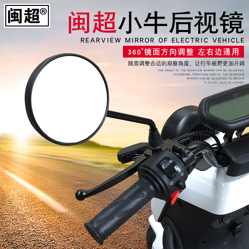 闽超小牛N1s/U1/US电动自行车车反光镜广角镜电动车凸面镜后视镜