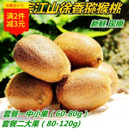 江山徐香猕猴桃新鲜水果奇异果非黄心红心5斤礼盒包邮现摘发货