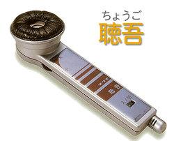 日本进口手持式扩听器老年人辅助