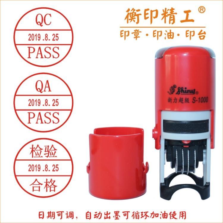 可调日期回墨印章包邮QC PASS QA IQC OQC FQC IPQC检验合格特采