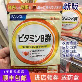 日本购 Fancl综合维生素B群VB族维他命B减疲劳控油祛.痘牙龈30日