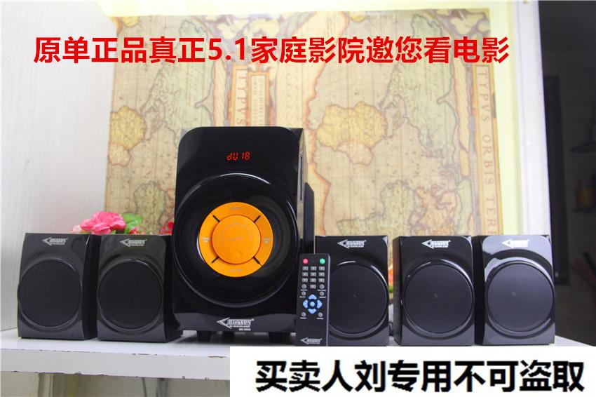 出口5.1音箱桌面有源家庭影院全木质环绕电脑组合音响收音U盘播放