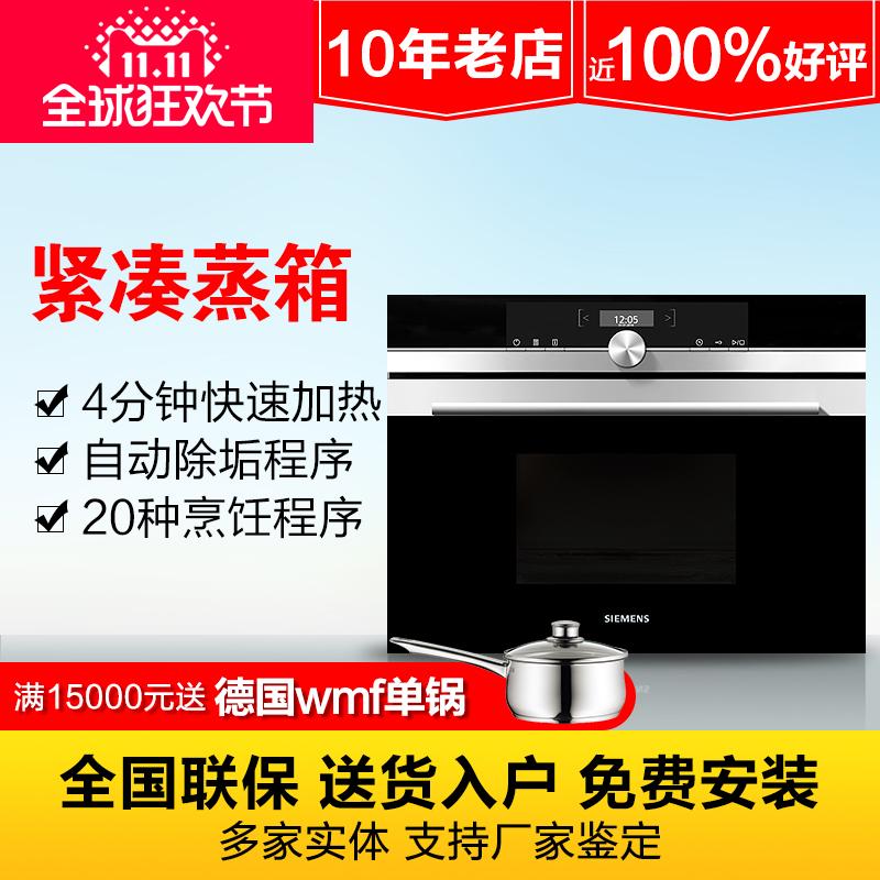 SIEMENS/ сименс CD63 4г BS1W/CD63 4г BS3W встроенный электричество пар коробка домой пар печь