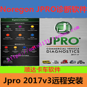JPRO® Professional Diagnostic Software 2017 V3