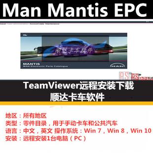 Man Mantis EPC客运卡车和卡车v616 [08.2019]备件目录