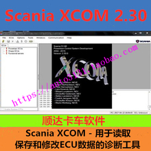 最新版 斯堪尼亚 Scania XCOM 2.30 & Dongle Emulator 软件