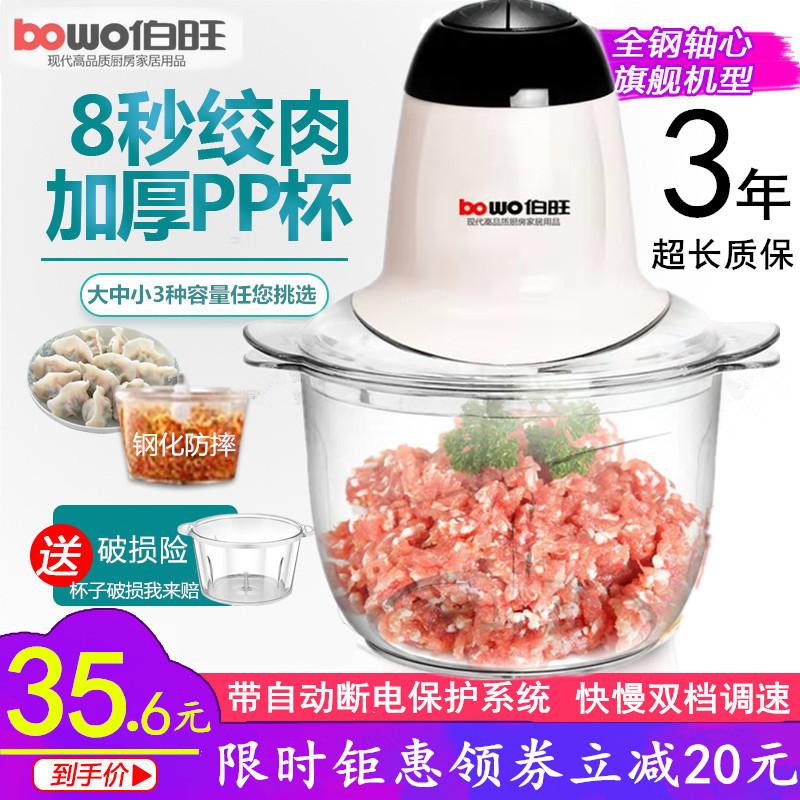 伯旺绞肉机家用电动多功能小型搅打婴儿辅食机大容量商用电碎菜器