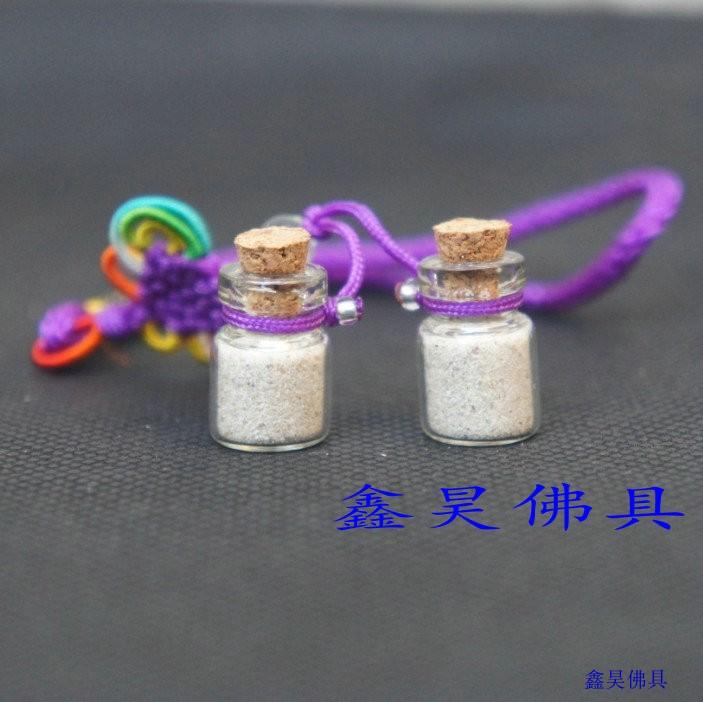 鑫昊佛教用品台湾慧律法师亲自加持金刚沙金光明沙小瓶装