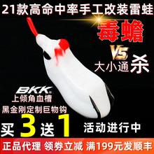狂狐毒蟾改装雷蛙 6厘米15克超远投重草路亚打黑雷强黑鱼专杀假饵
