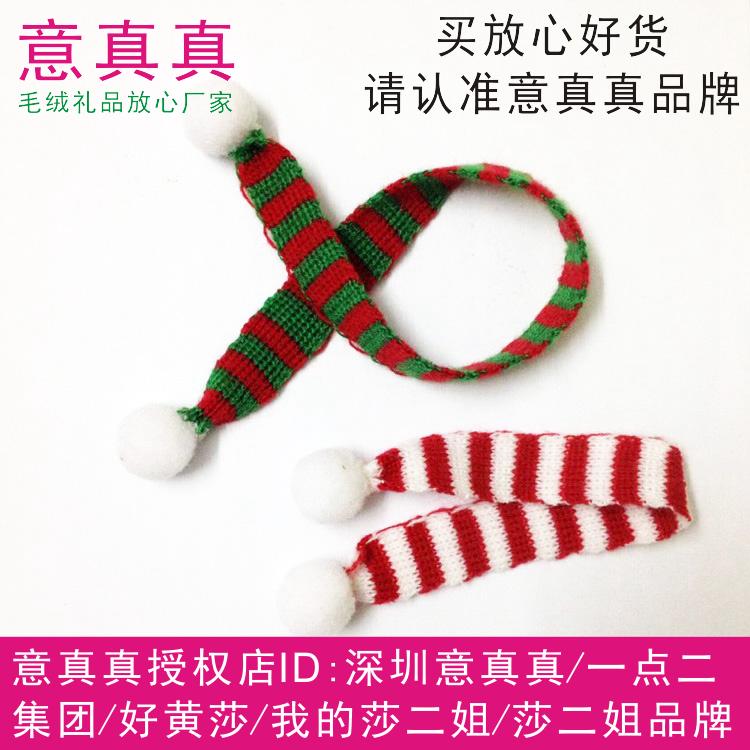 迷你圣诞围巾公仔小围裙圣诞节超小围脖宠物玩偶红白红绿mini脖圈