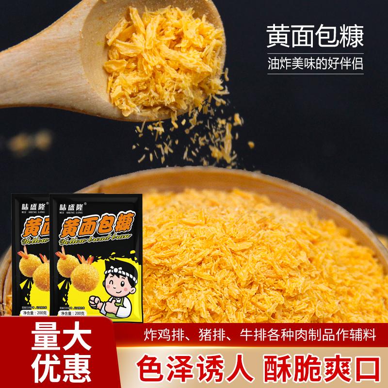 黄色面包糠200g家用油炸香酥炸鸡裹粉鸡排屑南瓜饼鸡排面包屑裹粉