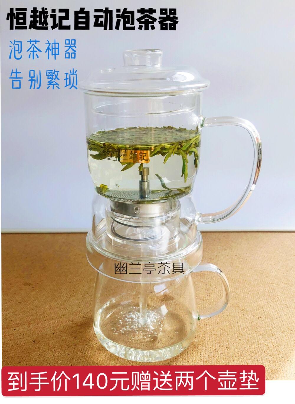 恒越记热销自动泡茶器玻璃茶具套装耐热懒人泡茶家用花茶壶泡茶杯