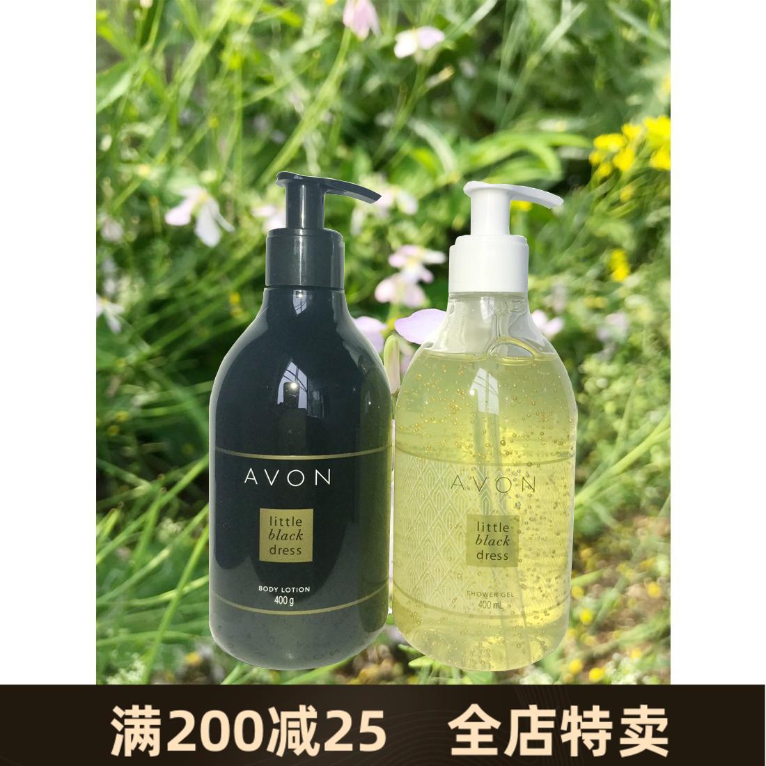 雅芳小黑裙香体乳400g+小黑裙沐浴400g 滋润保湿香水味