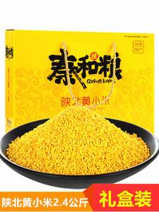 陕西特产黄小米礼盒装五谷杂粮粗粮小米粥陕北农家粮食品美食秦和