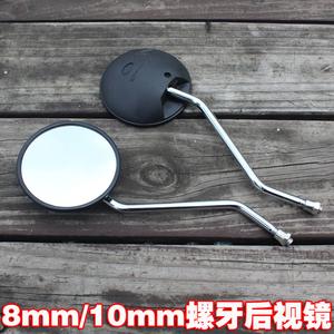 摩托车电动车踏板车后视镜CG125后视镜珠江嘉陵幸福0MM8mm反光镜
