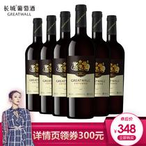 6支裝中糧長城優級解百納干紅葡萄酒特價國產紅酒整箱促銷
