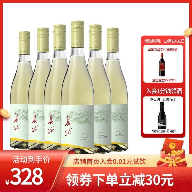 【官方正品】长城东方玫瑰甜白葡萄酒 甜型汽泡果酒6支整箱起泡酒