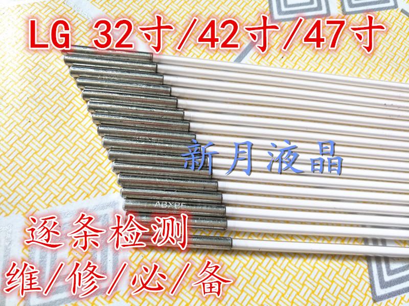 原装测好LG 47寸液晶电视 圆柱灯管 配屏LC470WUE WUN WUF长1075