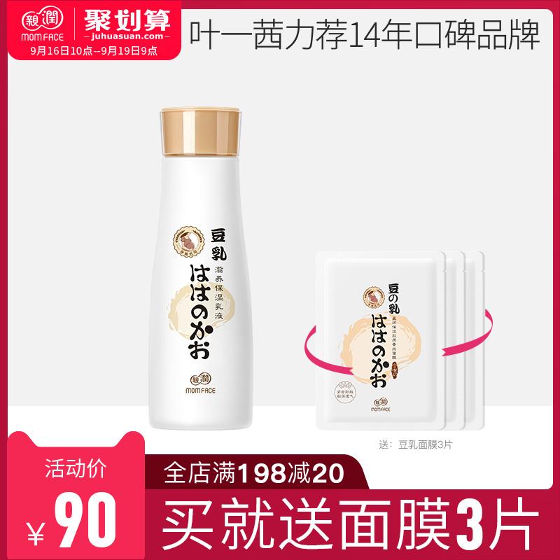 亲润孕妇豆乳专用乳液纯补水保湿乳柔肤乳液天然孕妇护肤品化妆品