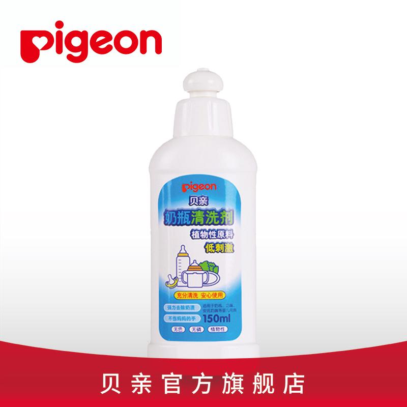 【贝亲】奶瓶清洁剂洗奶渍洗奶瓶清洁150ML MA25