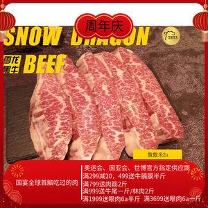 雪龙黑牛撒撒米2A1000g烤肉新鲜家庭雪花儿童牛小排原切团购包邮