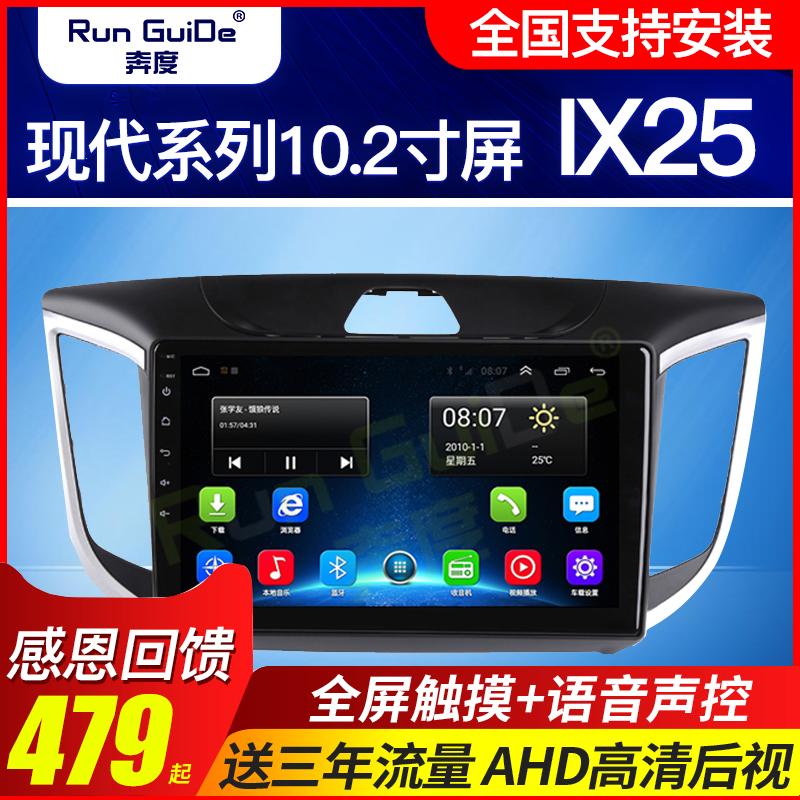 适用14-18款现代IX25专用安卓大屏导航仪4G智能导航360全景一体机
