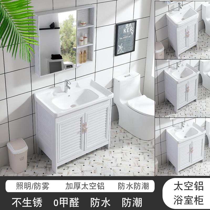 满459.90元可用239.15元优惠券现代简约太空铝浴室柜组合落地式卫生间洗脸盆池洗漱台洗手盆镜柜