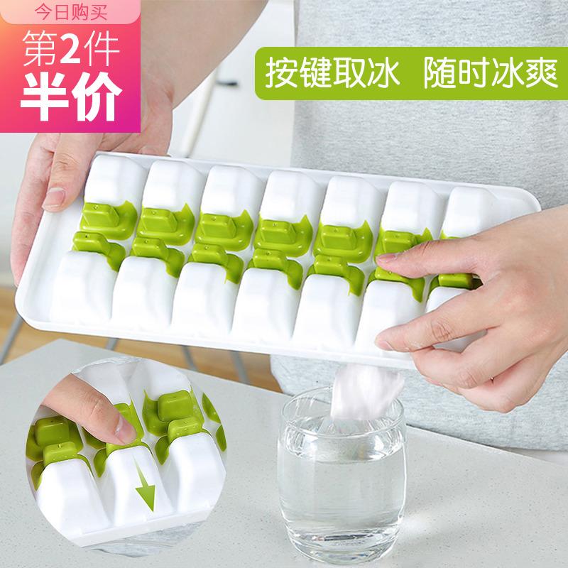 创意硅胶冰块模具带盖按键易取冰格制冰模具自制冻冰块盒制冰盒