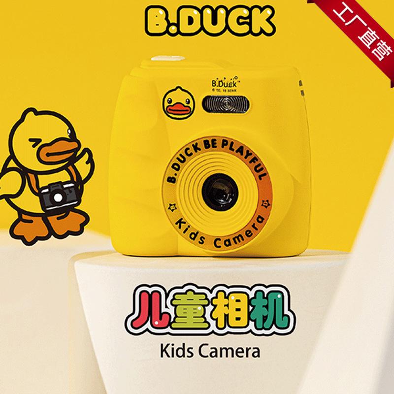 Buck小黄鸭儿童迷你数码照相机自拍小单反卡通宝宝高清哇网红爆款