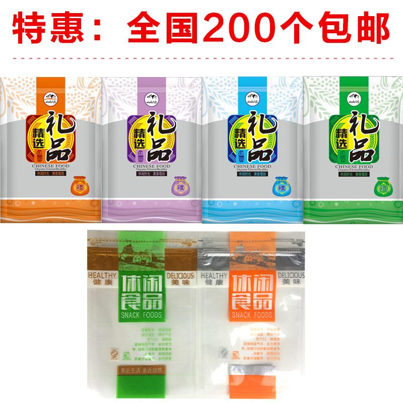 新款零食物语休闲食品包装袋子坚果零食特产自封口通用食品袋子