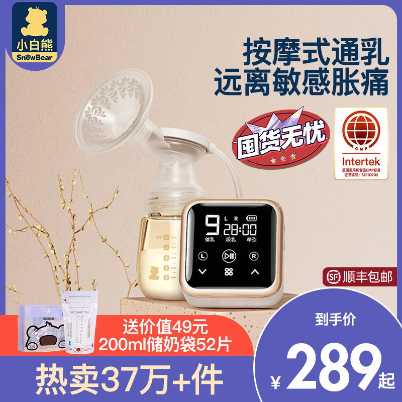 小白熊吸奶器电动无痛按摩全自动单边拔奶器吸力大孕妇产后挤奶