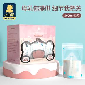 52片小白熊储奶袋一次性母乳保鲜袋存奶袋韩国进口200ml 09523