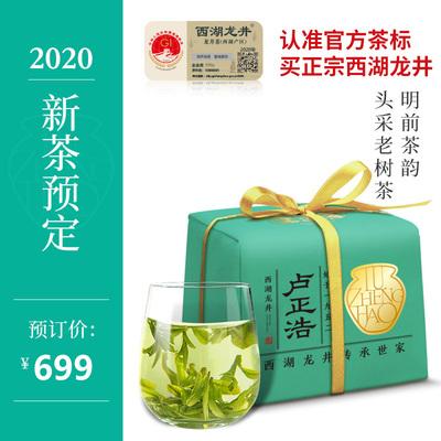2020新茶预定 卢正浩茶叶明前特级西湖龙井茶百年老茶树200克绿茶
