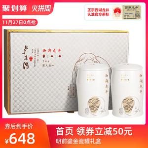 2020新茶上市盧正浩茶葉綠茶明前特級西湖龍井茶人合一禮盒裝250g
