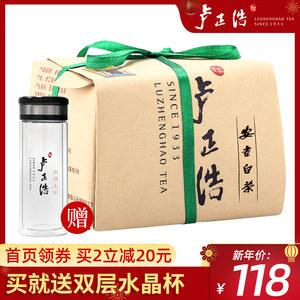 2019新茶上市卢正浩白茶安吉春茶