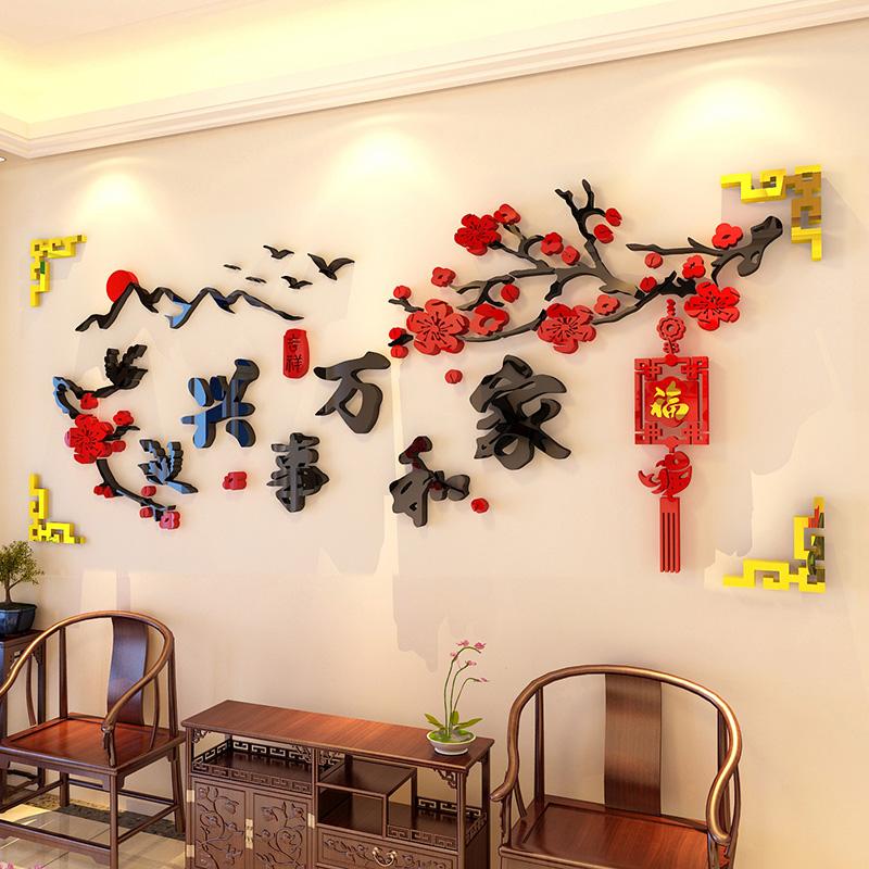 (用5元券)万事兴3d立体客厅沙发背景墙壁贴画