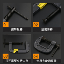 Earl G Word clip type C clip Iron clip strength F Clip Woodworking clip fixing clamp fixture Chuck Woodworking Fixture