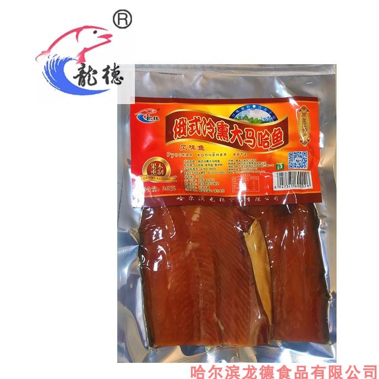 哈龙德/俄式冷熏大马哈鱼/下酒菜/果木熏制/黑龙江特产