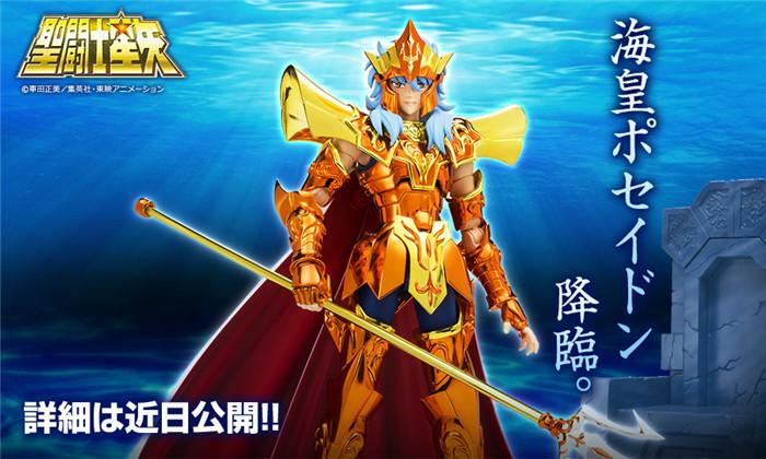 Десять тысяч поколение святой одежда миф EX море гладиатор нептун море император волна пробка зима делюкс-издание общий язык бронирование